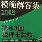 第63回税理士試験 簿記論不合格の結果を受けて対策したこと