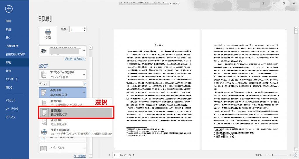 pdf 印刷 2 アップ