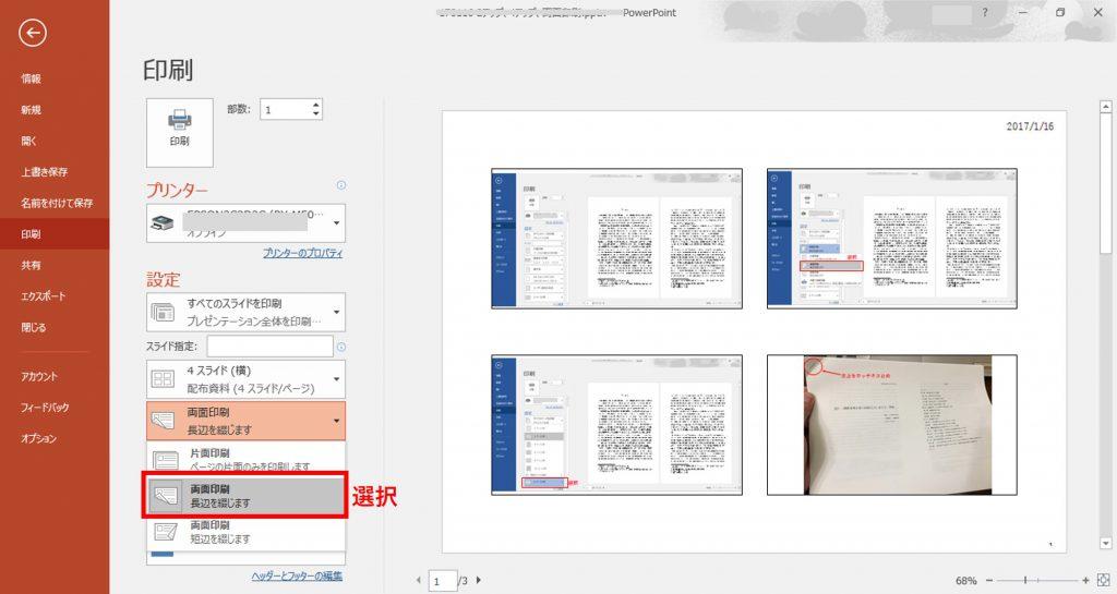 2 アップ 印刷 pdf