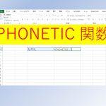 Excel(エクセル) 漢字にふりがなをふる PHONETIC 関数の使い方