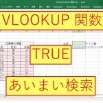 Excel(エクセル) VLOOKUP 関数の基本的な使い方、検索方法をTRUEにしてあいまい検索、配偶者の所得金額から配偶者控除・配偶者特別控除を計算する