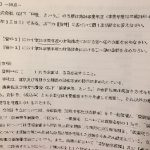 税理士試験   簿記論   答練の解き方
