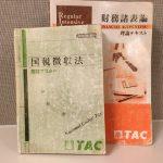 税理士試験の理論暗記の方法、暗記が理解を助け理解が暗記を助ける、回数重ねれば確実に成果が出る
