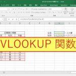 Excel(エクセル) VLOOKUP 関数の基本的な使い方、検索方法をFALSEにして完全一致検索をする場合