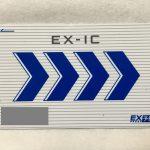 新幹線の EX 予約は指定席予約で使ってこそ節約効果大、学割と併せて使うことも可能