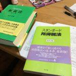 税法2科目免除 通信制大学院の2年間  〜2年次〜