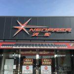 新東名高速道路 サービスエリア「NEOPASA 浜松」
