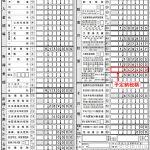 所得税の予定納税額の計算方法