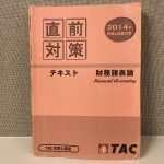税理士試験   財務諸表論   答練の解き方