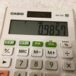 税理士試験の計算で役立つ電卓の機能
