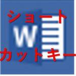 修士論文(税法論文)の作成に必要な Word の使い方、執筆を効率化するショートカットキー