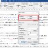 修士論文(税法論文)の作成に必要な Word の使い方、脚注の挿入