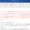 修士論文(税法論文)の作成に必要な Word の基本的な使い方