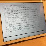 修士論文(税法論文) Excel で文献リストを作る