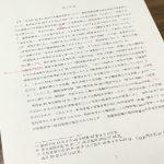 修士論文(税法論文) 文章の書き方、推敲(すいこう)の大切さ