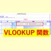 経理職・会計事務所での Excel(エクセル) VLOOKUP 関数の使用例、「科目コード」から「科目名」を検索する
