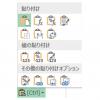 Excel(エクセル) 「形式を選択して貼り付け」を簡単に行うショートカットキー