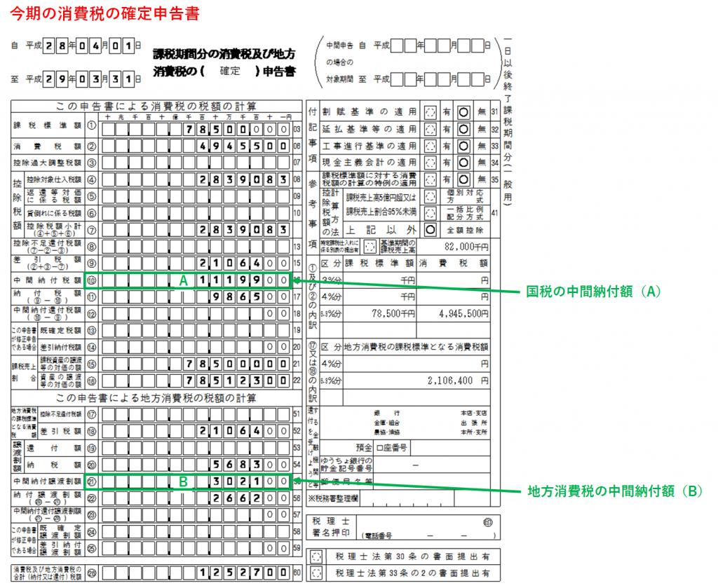 消費 税 中間 納付 No.6609 中間申告の方法|消費税
