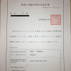 国税審議会から「税理士試験免除決定通知書」が届いた!!