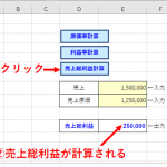 マクロ(Excel VBA) 「Application.Caller」 を使ってプロシージャを1つに統一する