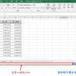 Excel(エクセル) 画面の下側を有効活用する、最大値・合計などの把握、表示の切り替え、シートの拡大縮小