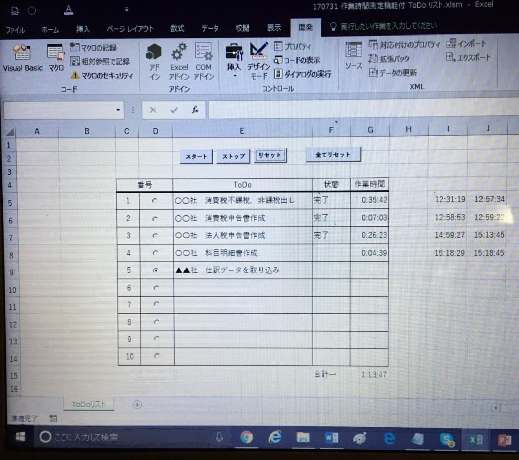 excel エクセル todoリストや一覧表として使うことができる my