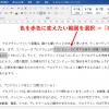 修士論文(税法論文)の執筆、選択した文字の色を変えるマクロ(Word VBA)をショートカットキーで実行して執筆効率アップ