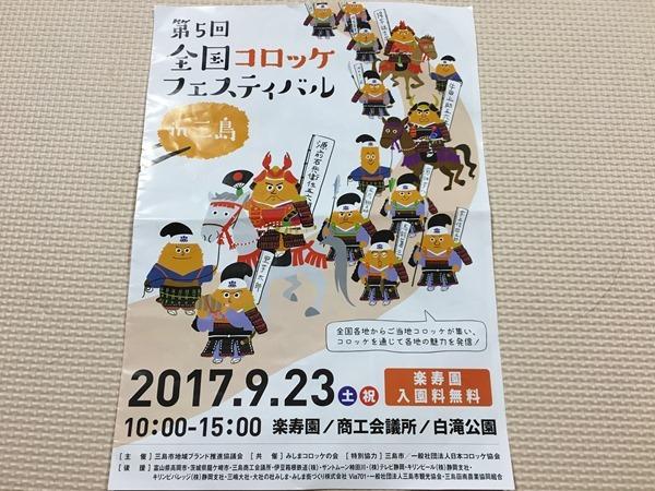 croquette-festival-in-mishima_1