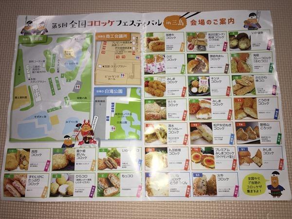 croquette-festival-in-mishima_2