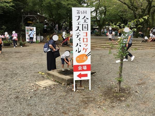 croquette-festival-in-mishima_4