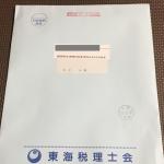 9/26 税理士登録完了!東海税理士会から税理士証票交付式の案内が届いた