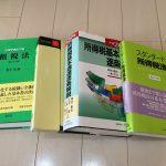 修士論文(税法論文) 知的財産権法関係のテーマの場合に参考となる書籍