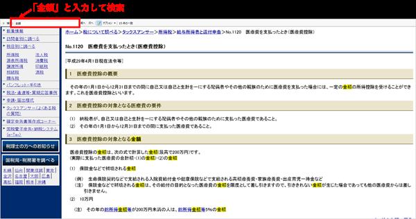 ctrl-f-search_3