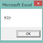 Excel VBA で MsgBox 関数を使ってデバッグを行う方法を実例をあげて説明