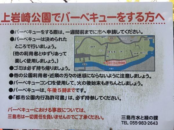 kamiiwasaki-park_28