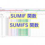 Excel(エクセル)  SUMIF 関数・SUMIFS 関数の使い方、仕訳データから勘定科目の合計額を計算する