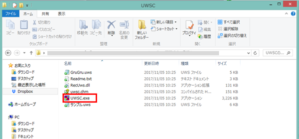 uwsc-windows-auto_1