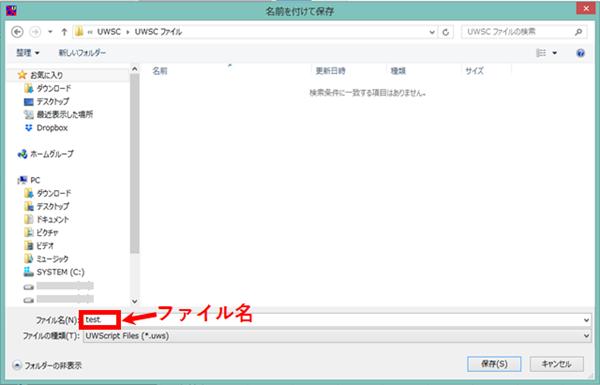 uwsc-windows-auto_7