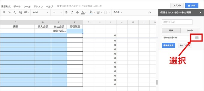 excel-spreadsheet-cashbook_16