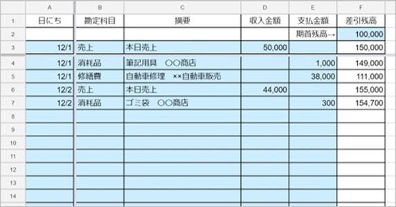 excel-spreadsheet-cashbook_26