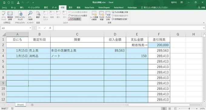 excel-spreadsheet-cashbook_4