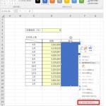 Excel(エクセル) 誤入力を防止する方法「シートの保護」「透明の四角形を挿入」