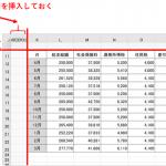 マクロ(Excel VBA) を使うときは後の作業を楽にするために行番号と列番号を変数で指定する、Excel シートに空白の行・列を入れておく