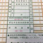 青色申告による青色申告特別控除、65万円の控除を受ける場合と10万円の控除を受ける場合の要件の違い