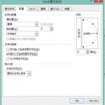 Excel(エクセル)セルに入力した数値を「縮小して全体を表示する」方法、桁数が大きい数値をセルの中に収める