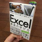 【レビュー】関数は「使える順」に極めよう! Excel 最高の学び方