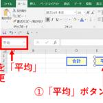 Excel VBA(マクロ)でセルに数式を入力する方法、文字列を入力するのと同じやり方でできる!