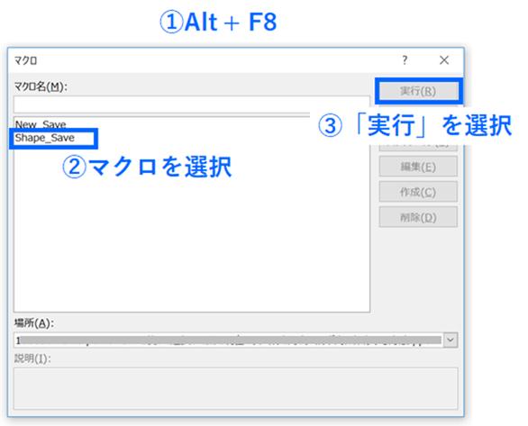 Alt+F8