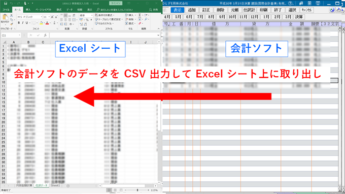 Excel シートと会計ソフト