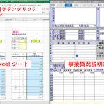 Excel から JDL の事業概況説明書への転記(コピペ)作業を自動化する、UWSC によるキーボード操作
